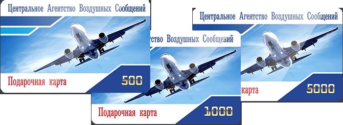 Центральное агентство воздушных сообщений (цавс), авиакасса